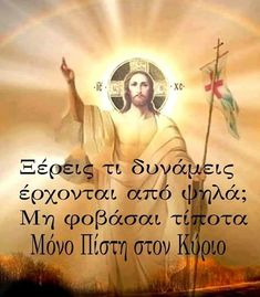 Prayers, Love, Quotes, Movie Posters, Orthodox Christianity, Icons, Amor, Quotations, Film Poster