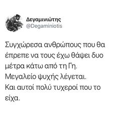 Greek Quotes, Me Quotes, Thoughts, Random, Inspiration, Biblical Inspiration, Ego Quotes, Casual, Inspirational