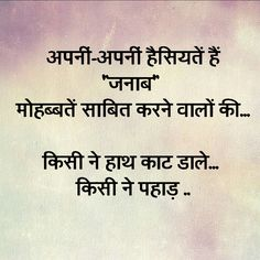 Poetry Quotes, Words Quotes, Love Quotes, Funny Quotes, Hindi Words, Hindi Shayari Love, My Autobiography, Gulzar Quotes, Poetry Feelings