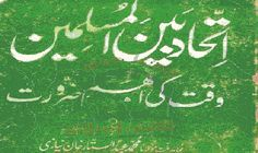 Ittehad Bain al Muslemin Waqat Ki Aiham Zarurat is an Urdu book by Maulana Abdul Sattar Khan Niazi, he says that it is an important issue of all times to strong the unity among Muslims. As well as Muslims work for unity among them, enemies of Muslims also work more to make Muslims weak and dull. Abdul Sattar Khan Niazi submitted a four points formula to make unity among Muslims.