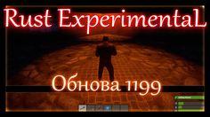Rust Experimental - новый раст 1199. Обзор обновления.