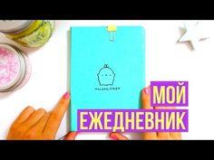 Мой Ежедневник // Яна Кивель - YouTube