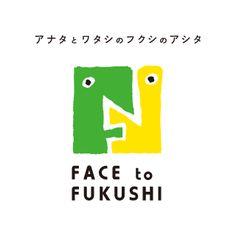 FACE to FUKUSHIのロゴ:今まで見たこともないような顔   ロゴストック Typography Logo, Logo Branding, Branding Design, Brand Identity, Logos, 100 Logo, Japan Logo, Kids Logo, Logo Color