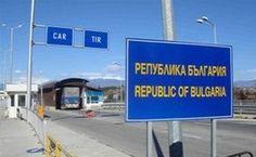 Всички гранични пунктове с Гърция са отворени за преминаване на моторни превозни средства