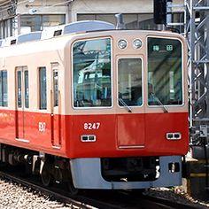 阪神電車 急行9000系 現在、急行用の主力車両として活躍しています。車体は「クリーム」と「バーミリオン(赤)」のツートンカラーで、運転室は正面窓を大きくとって視野を広げているほか、スカートを取り付けるなど、昭和60(1985)年の導入時には、当社としては30年振りの大幅なモデルチェンジとなりました。また、システム面でも、電気指令式のブレーキ装置や静止形インバータ補助電源装置を採用しています。 平成13年(2001)年度より、8000系リニューアル工事を順次実施しています。リニューアル工事では、バリアフリー設備の設置、セミクロスシート車両への改造(一部)、各機器のオーバーホール等を行い、車体は9300系と同様に「プレストオレンジ」と「シルキーベージュ」のツートンカラーとしています。