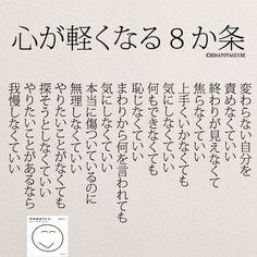 思わず心が軽くなる8か条 | 女性のホンネ川柳 オフィシャルブログ「キミのままでいい」Powered by Ameba