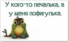 Daily Wisdom, Wit And Wisdom, Good Thoughts, Positive Thoughts, Russian Quotes, Just Smile, New Words, Have Some Fun, Man Humor