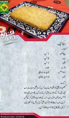 Easy Cake Rusk Recipe Urdu English Home Decor Pinterest