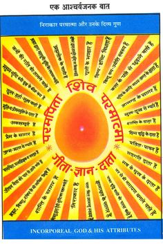 Brahma Kumaris Meditation, Meditation Pictures, Rumi Poem, Lord Shiva Family, Om Shanti Om, Shiva Wallpaper, Healing Meditation, Love Is Sweet, Love And Light