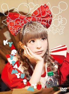 Kyary Pamyu Pamyu / きゃりーぱみゅぱみゅ - 100%KPP WORLD TOUR 2013 OFFICIAL DOCUMENTARY [DVD]