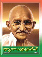 2014-10-DAP http://pssmovement.org/eng/index.php/publications/magazines/14-publications/magazines/131-dhyanaandhrapradesh