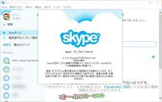 Skype 7.10.0.101  Skype--Skypeについて--オールフリーソフト