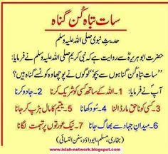 The seven deadly sins ------ ISLAH,7, deadly, sins, islah, islah-network, Islam, islamic, Ahadees-e-Mubarika, al-Bukhari, muslim Shareef, sahi-muslim, Sanan-Nisai