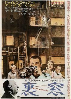 REAR WINDOW(1954) 裏窓