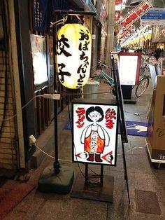 天満の天神橋筋商店街のディープな人気店!『おばちゃんとこ』ラーメン丼を抑えたい。
