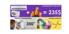 Установка Кондиционеров в Одессе по самым доступным ценам. https://нашмонтаж.com