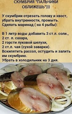 Ukrainian Recipes, Russian Recipes, My Favorite Food, Favorite Recipes, Shrimp And Broccoli, Tasty, Yummy Food, Weight Loss Tea, Bite Size