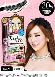 Today's Hot Pick :HEROINE MAKE Kiss Me Brown Mascara http://fashionstylep.com/SFSELFAA0008063/bapumken1/out High quality Korean fashion direct from our design studio in South Korea! We offer competitive pricing and guaranteed quality products. If you have any questions about sizing feel free to contact us any time and we can provide detailed measurements.