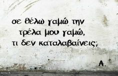 Find images and videos about greek quotes on We Heart It - the app to get lost in what you love. Boy Quotes, Life Quotes, Flirty Quotes For Him, Street Quotes, Small Quotes, Love Text, Special Quotes, Greek Words, Word Pictures