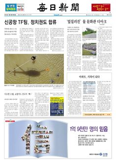 2013년 7월 9일 화요일 매일신문 1면