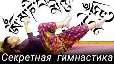 Тибетская гимнастика для оздоровления и долгожительства в постели видео ...