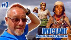 Загадочные обитатели древнего Джаркота - МУСТАНГ: Путешествие во времени...
