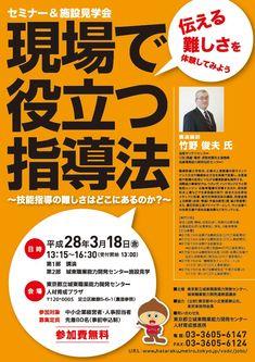 Typo Poster, Leaflets, Gisele, Btob, Visual Communication, Business Design, Flyer Design, Booklet, Service Design