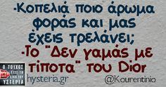 Funny Greek Quotes, Greek Memes, Funny Quotes, True Words, Psychology, Jokes, Lol, Humor, Sayings