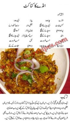 Anday Ka Katakut Recipe, This is spicy and unique dish cooking recipes in urdu. You can made one egg for one person, and as many people you can make . Healthy Recipes, Chef Recipes, Kitchen Recipes, Indian Food Recipes, Easy Recipes, Bread Recipes, Vegetarian Recipes, Recipies, Cooking Recipes For Dinner