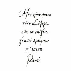 Greek Quotes, Deep Thoughts, Poems, Life Quotes, How Are You Feeling, Feelings, Sayings, Heaven, Women's Fashion