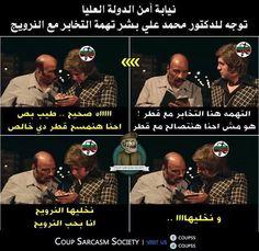 اتهام الدكتور محمد على بشر بالتخابر مع النرويج !!