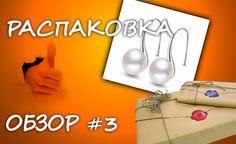 Серебряные серьги с жемчугом с Aliexpress - Распаковка и Обзор #3