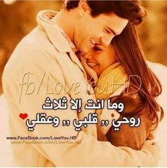 Love Smile Quotes, Arabic Love Quotes, Love Quotes For Him, Roman Love, Cute Love Couple, Husband Quotes, Love Words, Qoutes, Joker