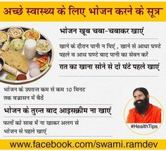Swami Ramdev Swaamiramdev On Pinterest