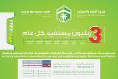 أكثر من 3 مليون مستفيد كل عام من خدمات جمعية هدية الحاج والمعتمر الخيرية