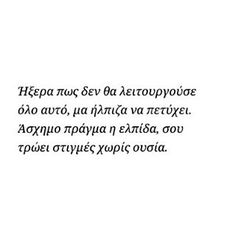 Σου τρώει στιγμές#greekquotes#greekquotesg#quotes#quote#greekpost#greekposts#ελληνικα#greekquote#quoteoftheday#quoted#ellinika