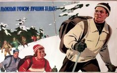 Туристические плакаты в СССР