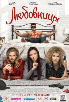 Three ordinary Moscow girls meet in a bar by chance to find out that they all just dumped their boyfriends who turned out to be married. Movies 2019, Hd Movies, Movies To Watch, Movies Online, Movie Tv, Tv Series Online, Tv Shows Online, Streaming Vf, Streaming Movies