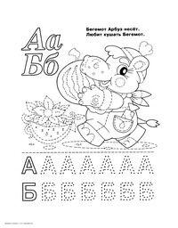 Буквы А и Б - скачать и распечатать раскраску. Раскраска Бегемотик и арбуз часть азбуки русского алфавита в картинках, раскраска для детей, буква А