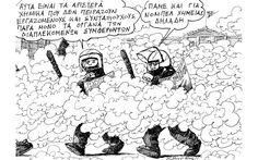 Σκίτσα | Η ΚΑΘΗΜΕΡΙΝΗ