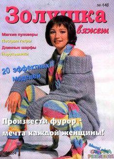 Золушка вяжет 148-2004-10 - Золушка Вяжет - Журналы по рукоделию - Страна…