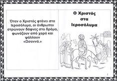 Easter Art, Easter Crafts, Greek Easter, Easter Story, Greek Language, School Grades, Christian Kids, Sunday School, Children Photography
