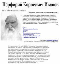 Порфирий Корнеевич Иванов (сетевая версия).