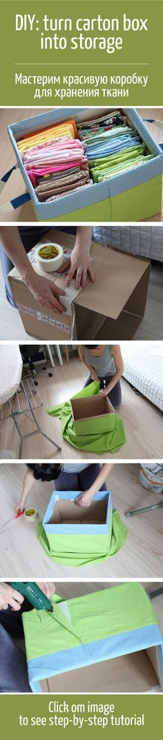 Мастерим декоративную коробку для хранения тканей / DIY: turn carton box into fabric storage
