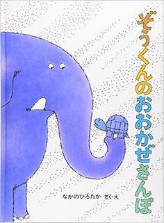 ぞうくんのおおかぜさんぽ (こどものとも絵本) | なかのひろたか | 本-通販 | Amazon.co.jp