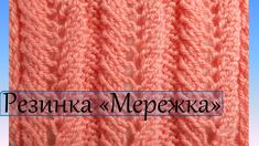 Вязание спицами для начинающих  Резинка Мережка Cast On Knitting, Knitting Videos, Crochet Videos, Lace Knitting, Knitting Stitches, Knitting Designs, Knit Crochet, Stitch Patterns, Knitting Patterns