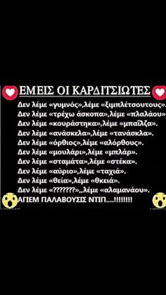 Funny Greek, Greece, Quotes, Greece Country, Quotations, Quote, Shut Up Quotes