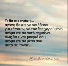 Κ αυτή είναι η πιο δυνατή αγάπη...κ η πιο δύσκολη.... Greek Quotes, What Is Love, Love Quotes, Letters, Messages, Thoughts, Beautiful, Feelings, Life