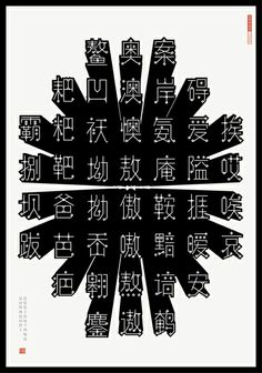 Chinese typographic poster design by Tang Shipeng
