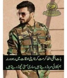 Pak Army Quotes, Best Army, Pakistan Army, Army Love, Baseball Cards, Club